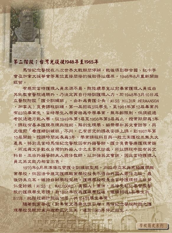 歷史沿革2