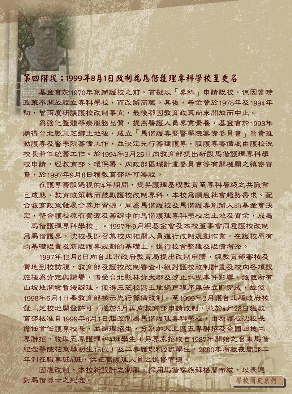 歷史沿革4