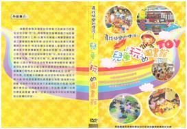 玩具圖書5.JPG