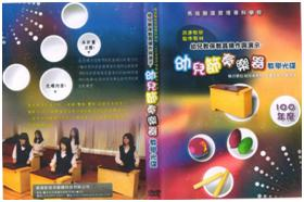 節奏樂器12.JPG