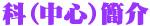 20130205052319科中心簡介