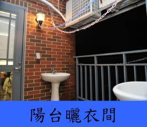 三芝宿舍10