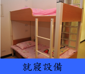 三芝宿舍11