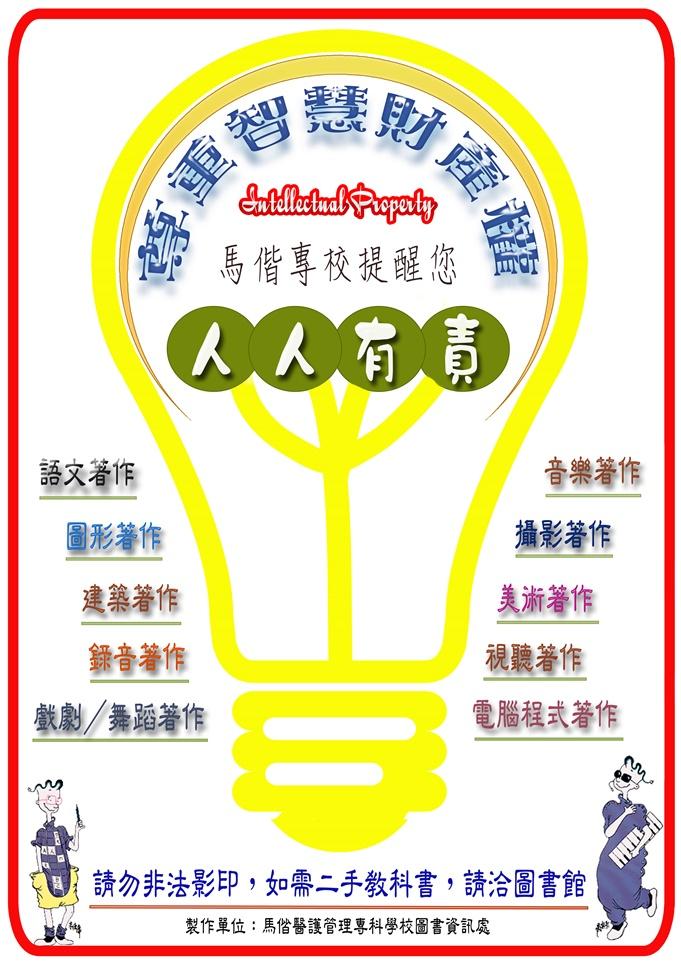 智財權海報-A4