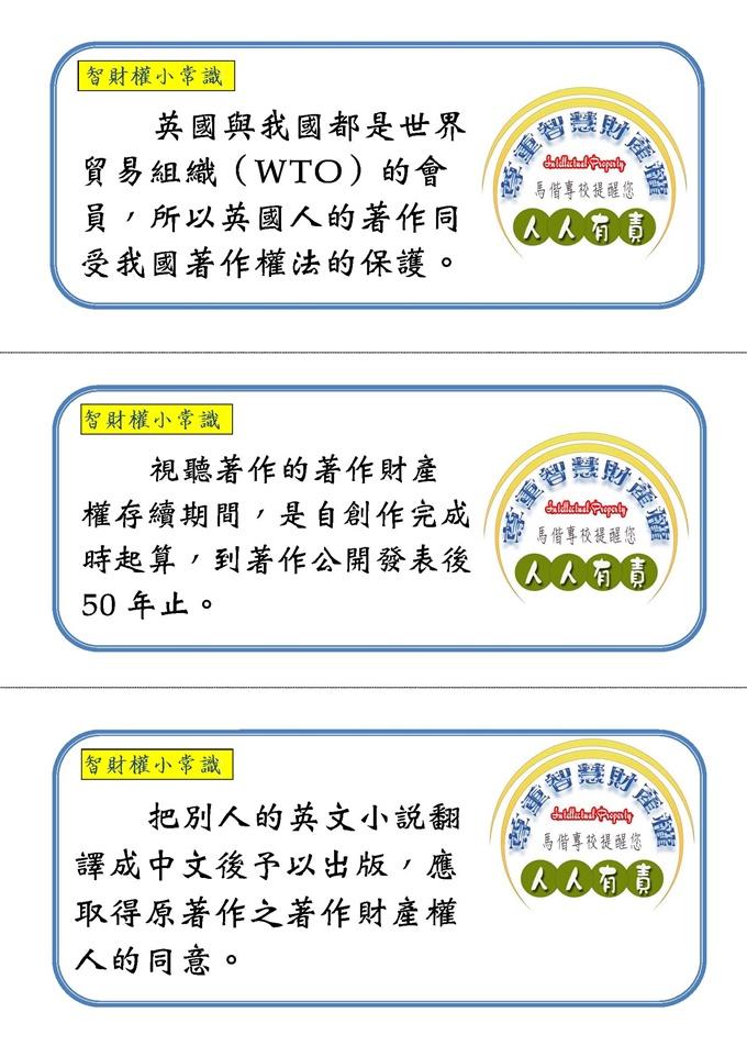 張貼智財權宣導的文宣5-3