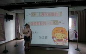 孟莉上海分享