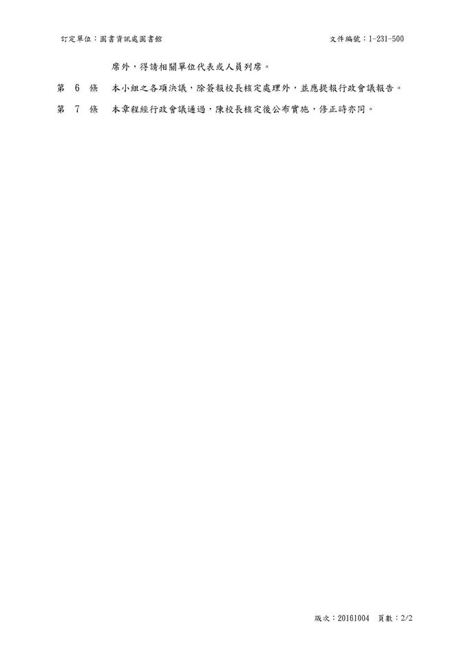 智財權小組組織章程2