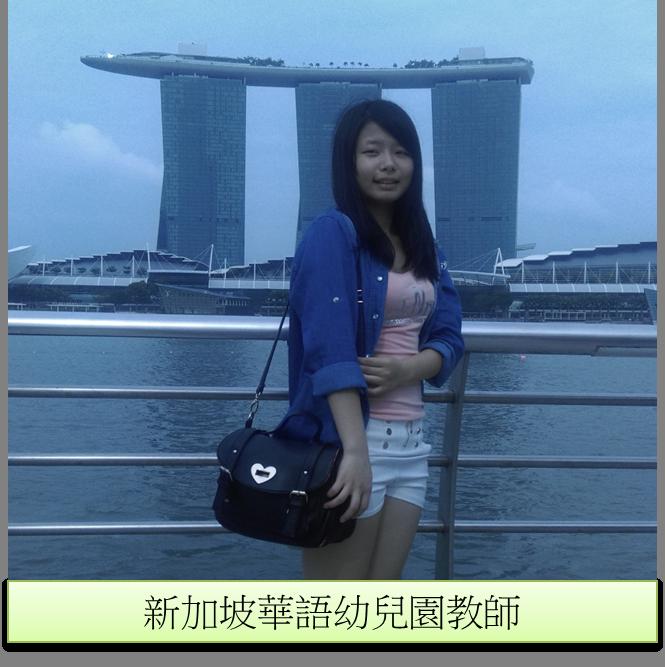 新加坡華語幼兒園教師